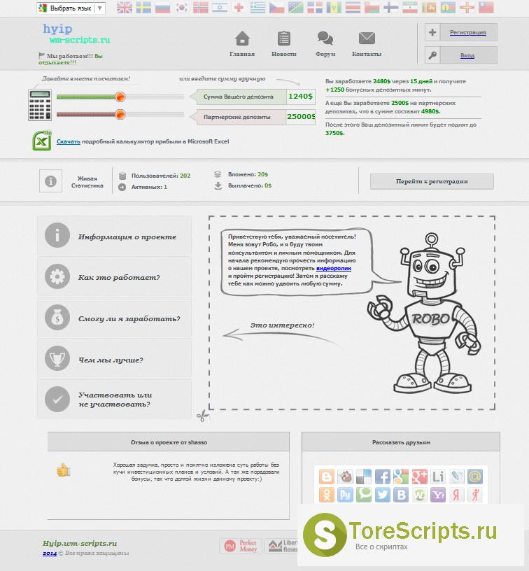 Как создать хайп проект самому инструкция подробная россия