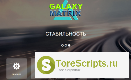 "Скрипт ""GALAXY MATRIX"" бесплатно"