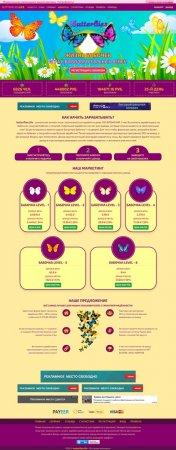 Скрипт экономической игры Butterflies.life  на движке FastCore